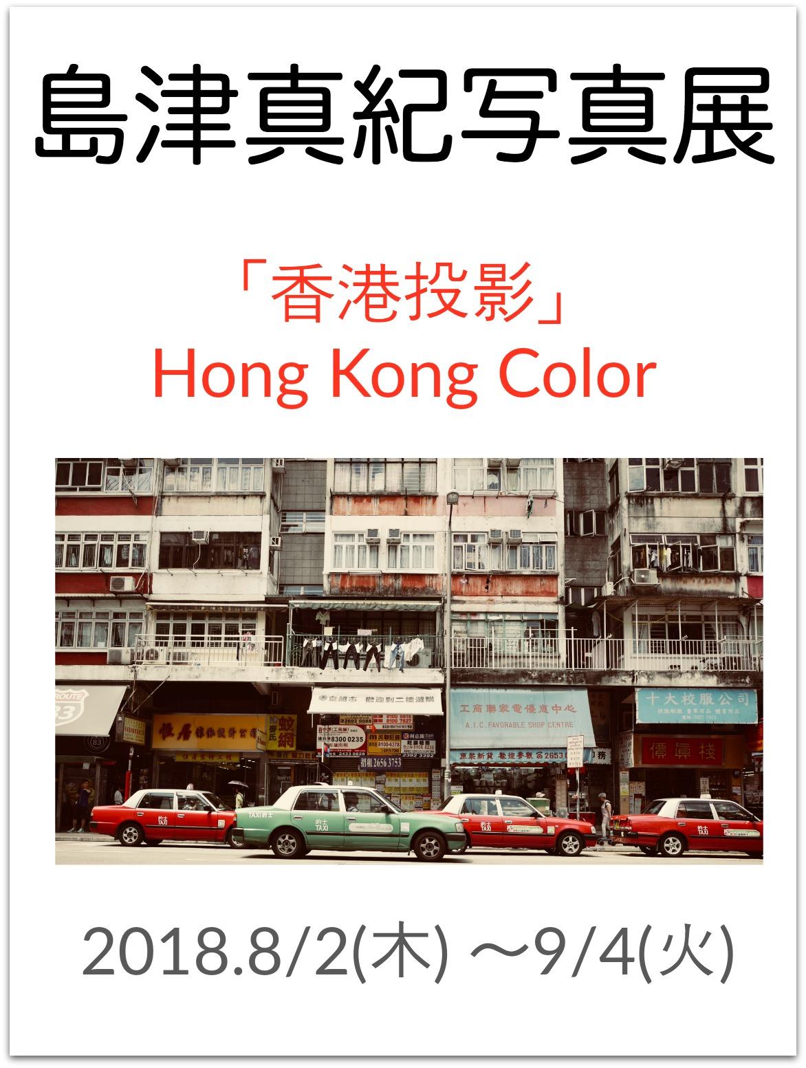 hkc_2018_poster
