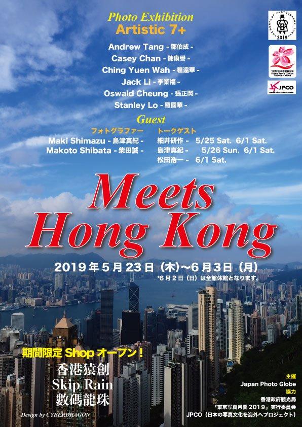 東京写真月間2019「Meets Hong Kong」に参加します